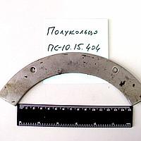 Полукольцо ПС-10.15.404